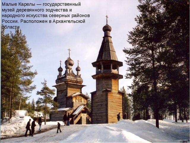 Малые Карелы — государственный музей деревянного зодчества и народного искусс...