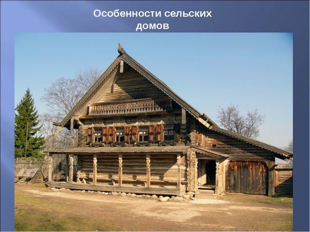 Особенности сельских домов