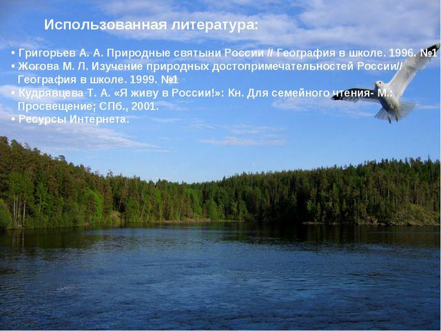Использованная литература: Григорьев А. А. Природные святыни России // Геогр...