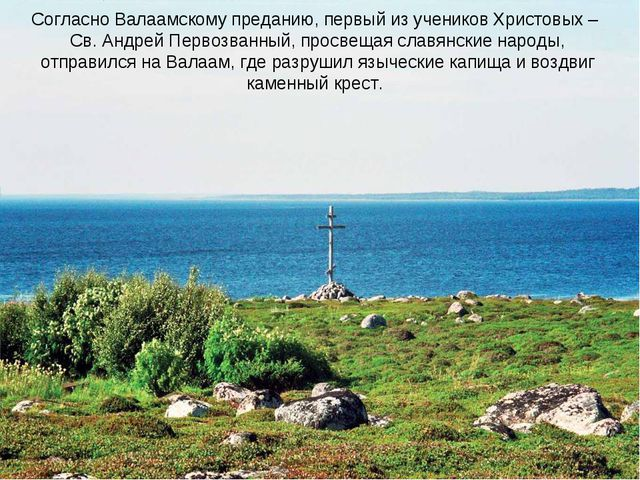 Согласно Валаамскому преданию, первый из учеников Христовых – Св. Андрей Перв...