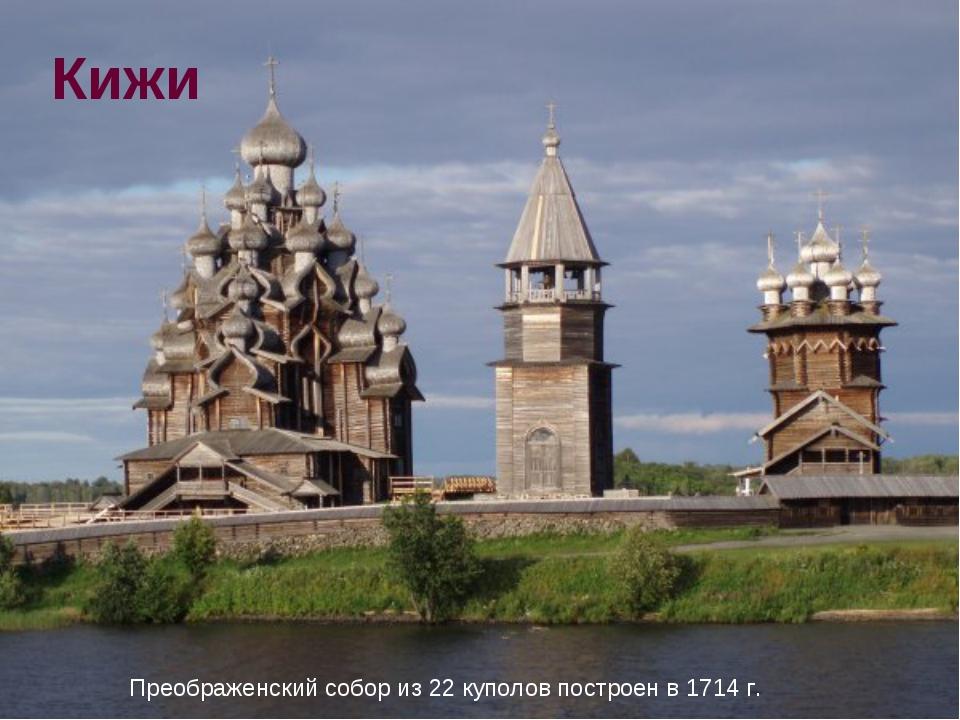 Кижи Преображенский собор из 22 куполов построен в 1714 г.