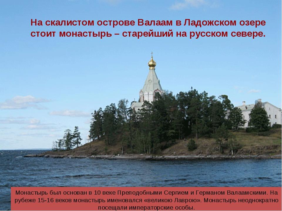 На скалистом острове Валаам в Ладожском озере стоит монастырь – старейший на...