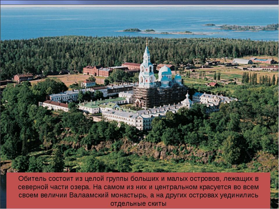 Обитель состоит из целой группы больших и малых островов, лежащих в северной...
