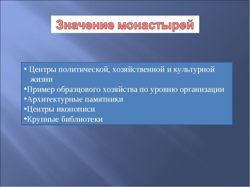 Центры политической, хозяйственной и культурной жизни Пример образцового хоз...