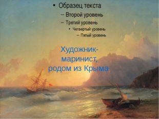 Художник- маринист, родом из Крыма