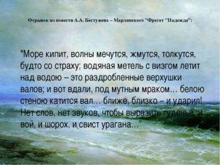 """Отрывок из повести А.А. Бестужева – Марлинского """"Фрегат """"Надежда"""": """"Море кип"""