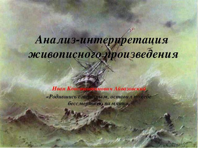 Анализ-интерпретация живописного произведения Иван Константинович Айвазовский...