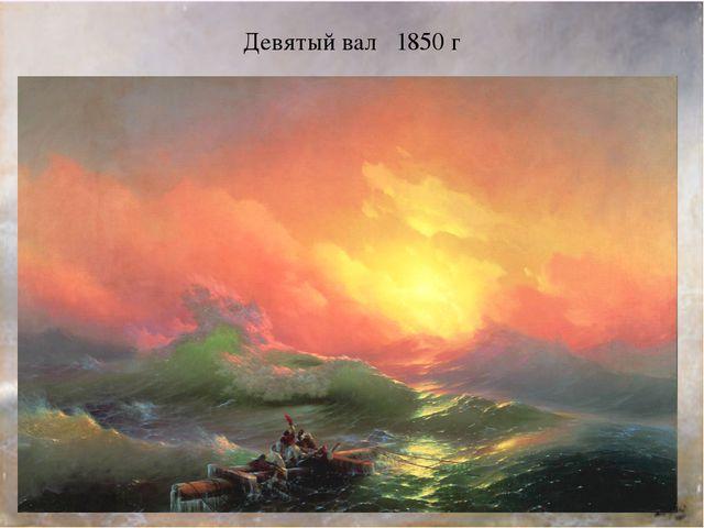 Девятый вал 1850 г
