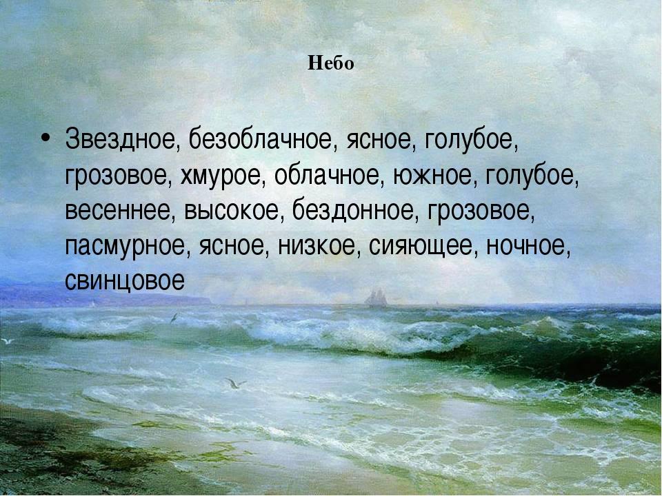 Небо Звездное, безоблачное, ясное, голубое, грозовое, хмурое, облачное, южно...