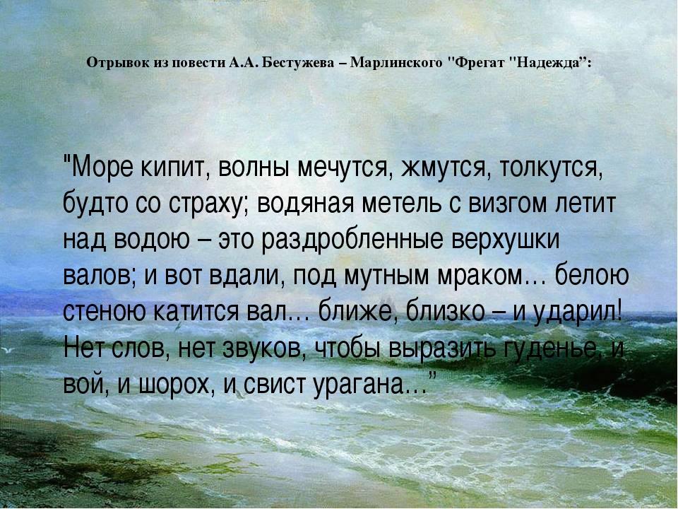 """Отрывок из повести А.А. Бестужева – Марлинского """"Фрегат """"Надежда"""": """"Море кип..."""