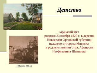 Детство Афанасий Фет родился 23 ноября 1820 г. в деревне Новоселки Орловской