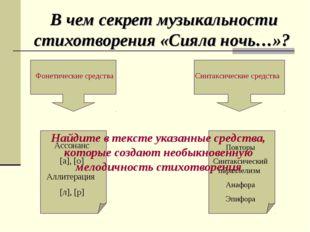 Фонетические средства Синтаксические средства Ассонанс [а], [о] Аллитерация [