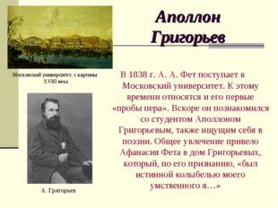 Аполлон Григорьев В 1838 г. А. А. Фет поступает в Московский университет. К э