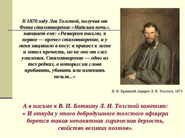 А в письме к В. П. Боткину Л. Н. Толстой заметит: « И откуда у этого добродуш...