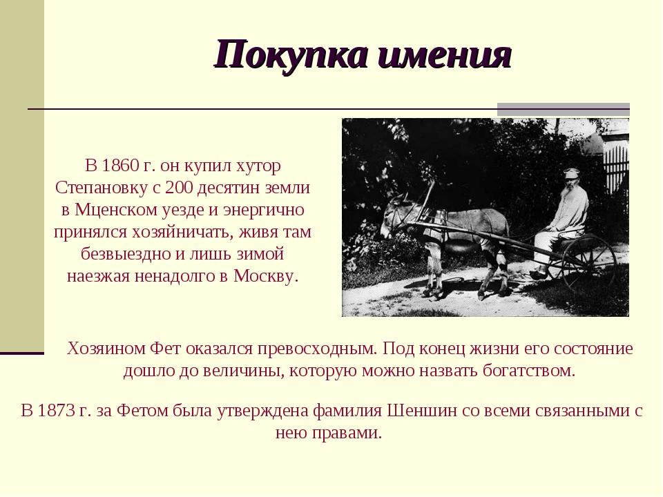 Покупка имения В 1860 г. он купил хутор Степановку с 200 десятин земли в Мце...