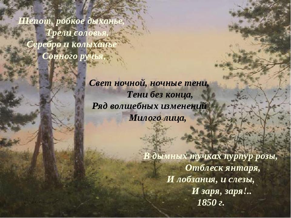 Прочитаем вместе стихотворение «Шепот, робкое дыханье…» Шепот, робкое дыхань...