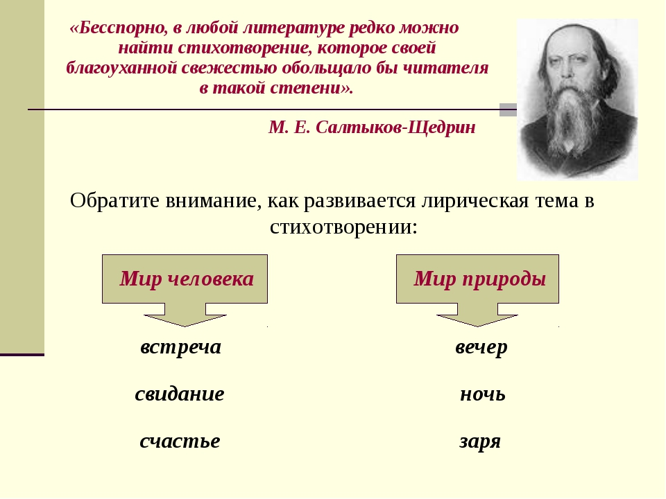 «Бесспорно, в любой литературе редко можно найти стихотворение, которое своей...