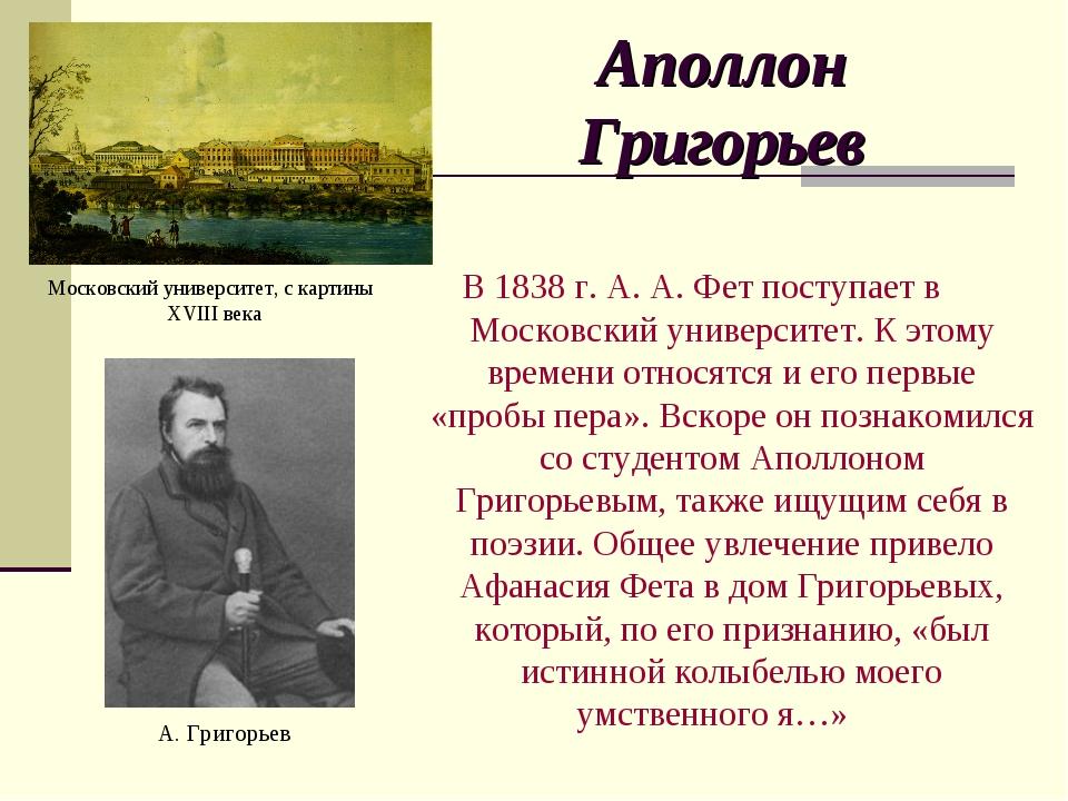 Аполлон Григорьев В 1838 г. А. А. Фет поступает в Московский университет. К э...