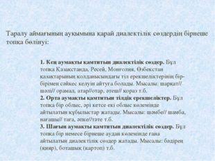 1. Кең аумақты қамтитын диалектілік сөздер. Бұл топқа Қазақстанда, Ресей, Мо