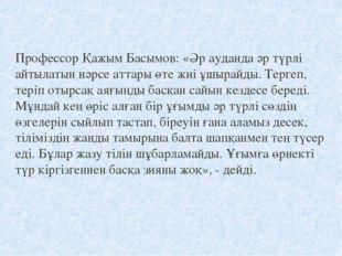 Профессор Қажым Басымов: «Әр ауданда әр түрлі айтылатын нәрсе аттары өте жиі