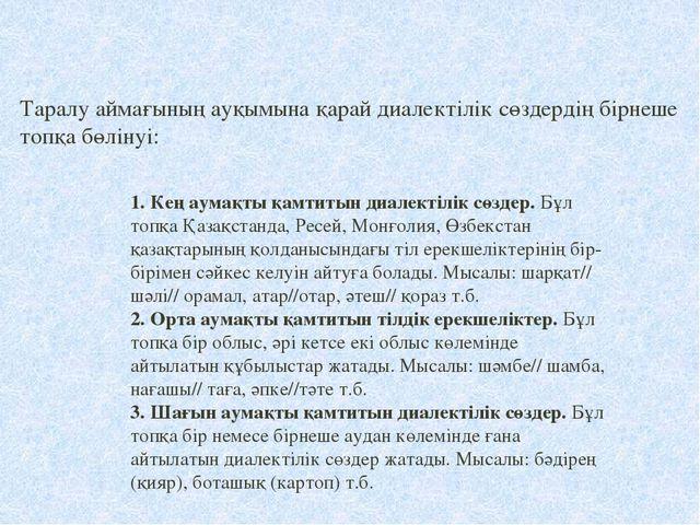 1. Кең аумақты қамтитын диалектілік сөздер. Бұл топқа Қазақстанда, Ресей, Мо...