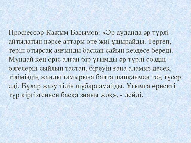 Профессор Қажым Басымов: «Әр ауданда әр түрлі айтылатын нәрсе аттары өте жиі...