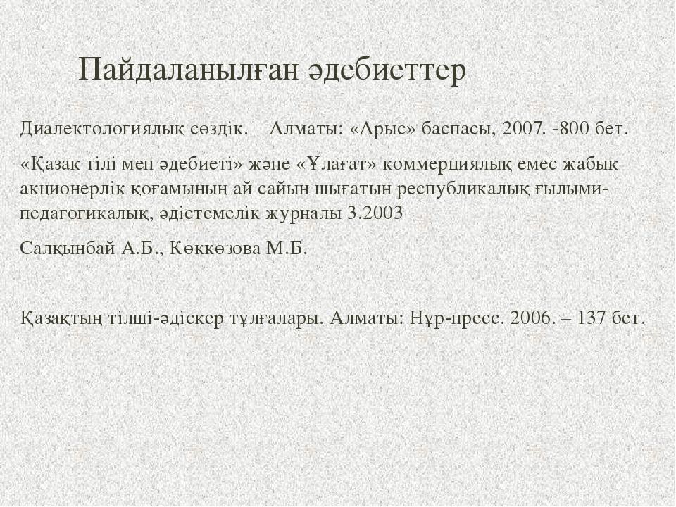 Пайдаланылған әдебиеттер  Диалектологиялық сөздік. – Алматы: «Арыс» баспасы,...