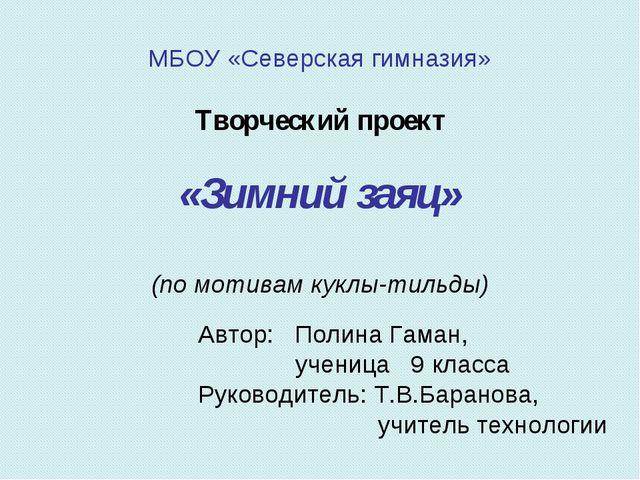 Как оформление зайца домашняя задание по русскому языку 5 класс