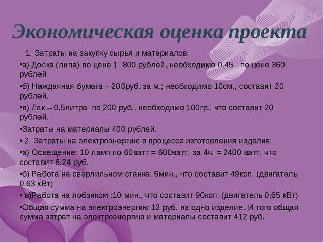 Экономическая оценка проекта 1. Затраты на закупку сырья и материалов: а) Дос...