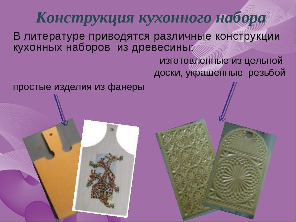 Конструкция кухонного набора В литературе приводятся различные конструкции к...