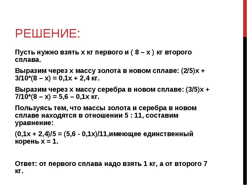 РЕШЕНИЕ: Пусть нужно взять х кг первого и ( 8 – х ) кг второго сплава. Вырази...