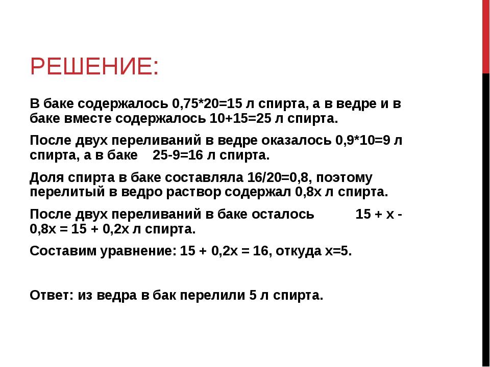 РЕШЕНИЕ: В баке содержалось 0,75*20=15 л спирта, а в ведре и в баке вместе со...