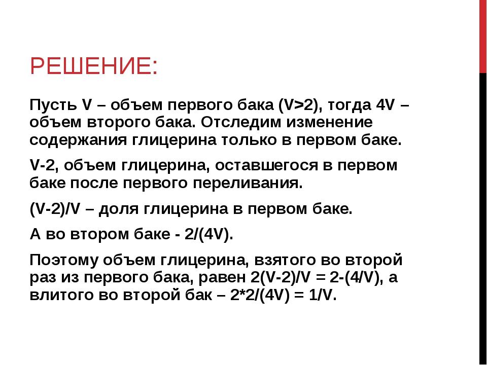 РЕШЕНИЕ: Пусть V – объем первого бака (V>2), тогда 4V – объем второго бака. О...