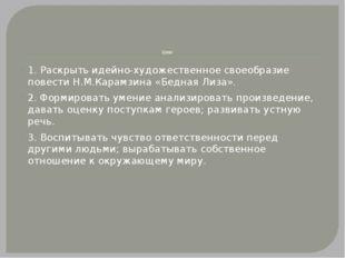 Цели: 1. Раскрыть идейно-художественное своеобразие повести Н.М.Карамзина «Б