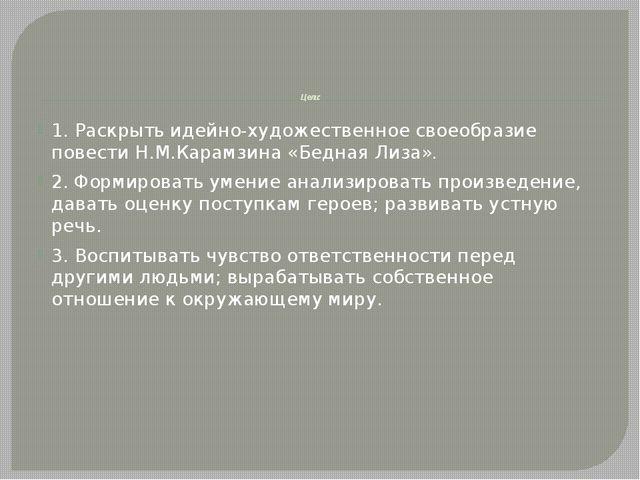 Цели: 1. Раскрыть идейно-художественное своеобразие повести Н.М.Карамзина «Б...