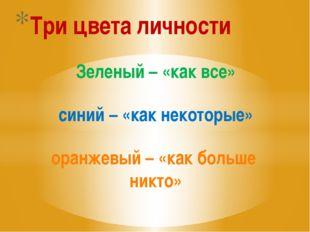 Зеленый – «как все» синий – «как некоторые» оранжевый – «как больше никто» Тр