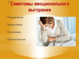 Симптомы эмоционального выгорания Поведенческие Аффективные Когнитивные Физио