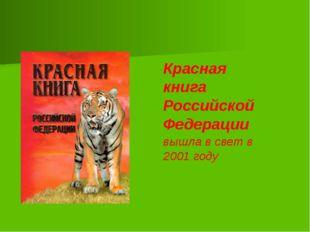 Красная книга Российской Федерации вышла в свет в 2001 году