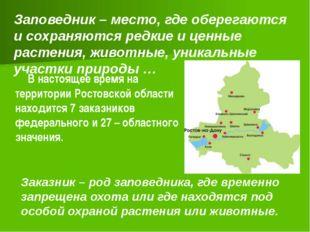 В настоящее время на территории Ростовской области находится 7 заказников фе