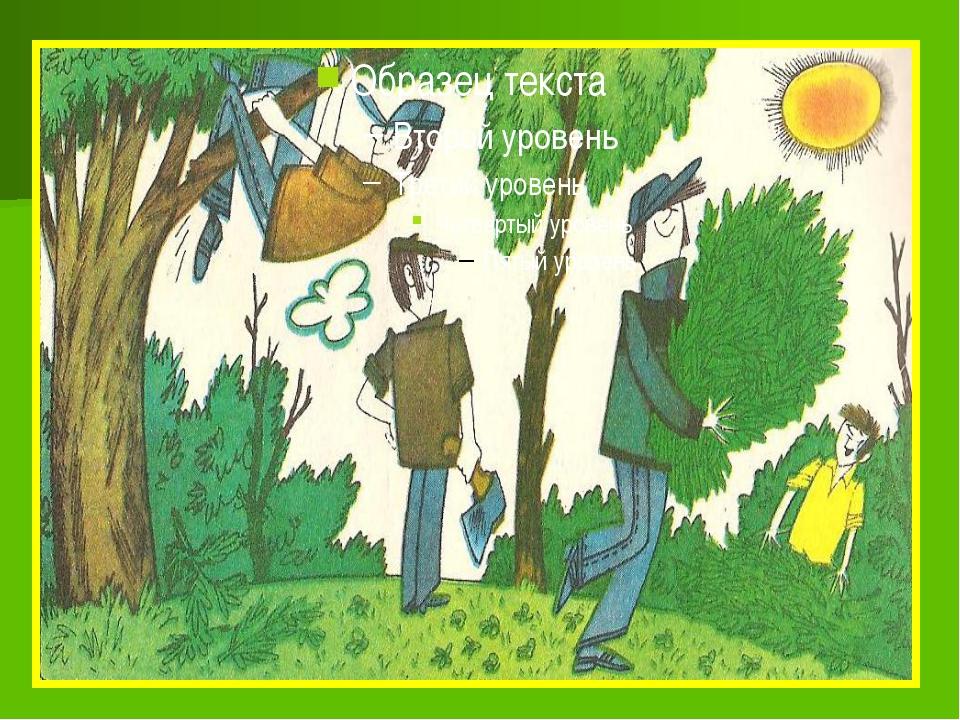 Мы рубим лес, устраиваем свалки. Но кто же под защиту все возьмет? Пусты руч...