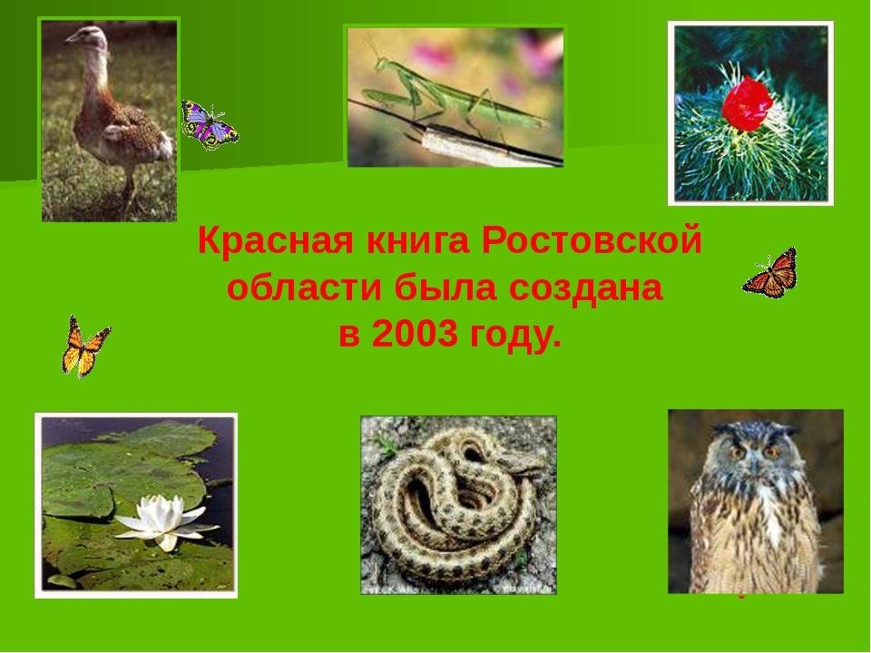 Красная книга Ростовской области была создана в 2003 году.