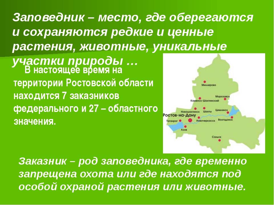 В настоящее время на территории Ростовской области находится 7 заказников фе...