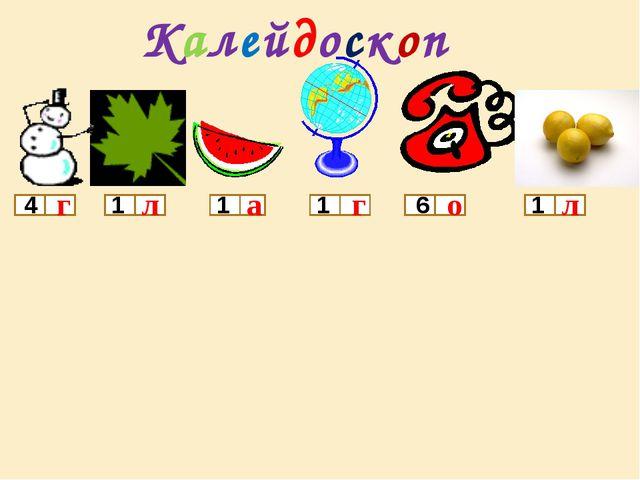 Калейдоскоп 4 1 1 1 6 1 г а л г л о