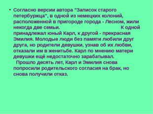 """Согласно версии автора """"Записок старого петербуржца"""", в одной из немецких ко"""