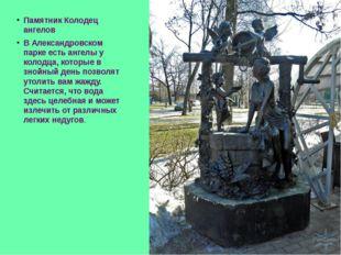 Памятник Колодец ангелов В Александровском парке есть ангелы у колодца, кото