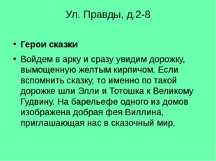 Ул. Правды, д.2-8 Герои сказки Войдем в арку и сразу увидим дорожку, вымощенн