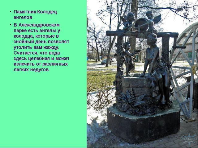 Памятник Колодец ангелов В Александровском парке есть ангелы у колодца, кото...