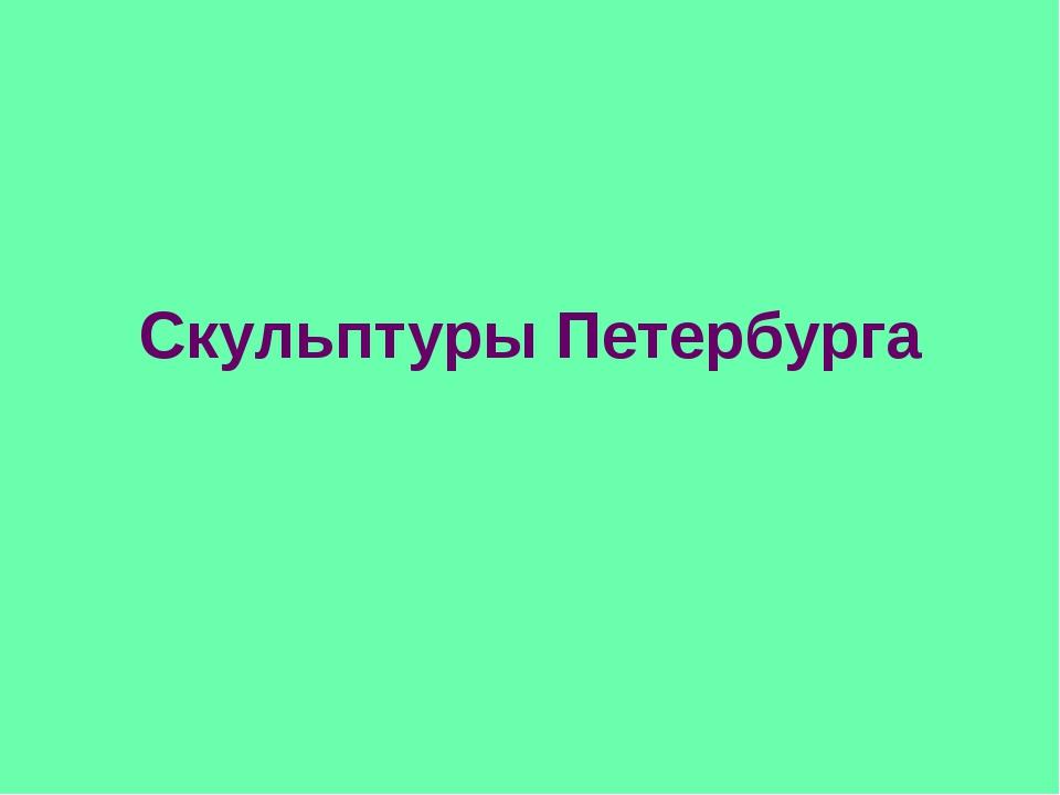Скульптуры Петербурга
