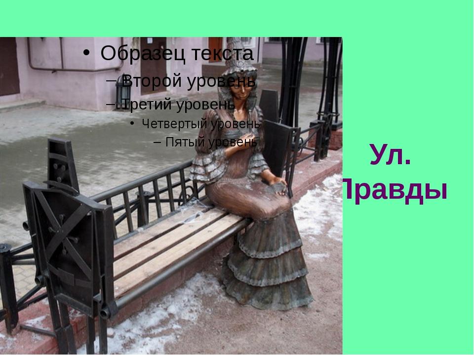 Ул. Правды
