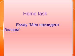 "Home task Essay ""Мен президент болсам"""